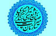 آمادگی میراثفرهنگی ایلام برای ارائه خدمات به ۳ اثر تاریخی ایرانی در عراق
