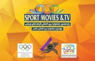 اعلام جزییات یک رویداد سینمایی با محتوای ورزشی
