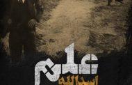 مستند «اسدالله علم» برای دهه فجر