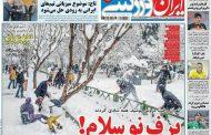 رد پای برف در روزنامههای امروز