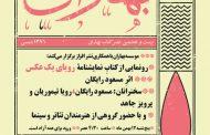 رونمایی از «رویای یک عکس» مسعود رایگان