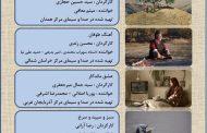 همصدایی ٣١ استان برای سرود همزبانی ملت در دهه فجر