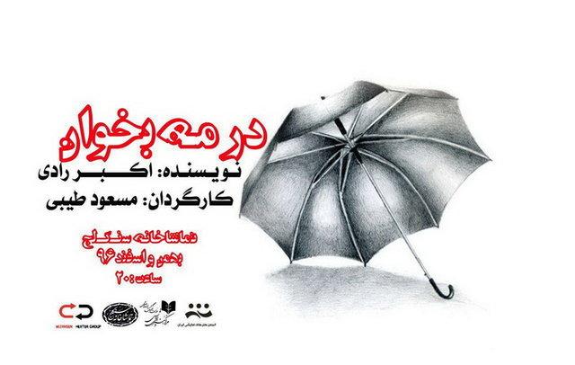 سنگلج میزبان یکی از آثار اکبر رادی