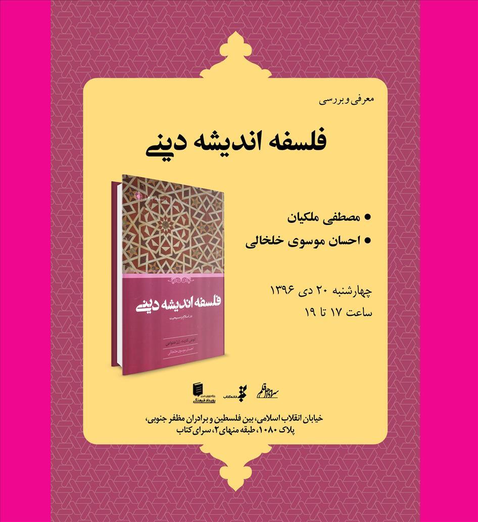 بررسی کتاب «فلسفه اندیشه دینی» با حضور مصطفی ملکیان