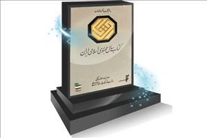 معرفی نامزدهای سیوپنجمین دوره جایزه کتاب سال در گروه «دین»