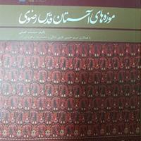 کتاب موزههای آستان قدس رضوی منتشر شد
