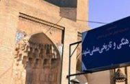 روزبازار هنر در مجموعه فرهنگیتاریخی بنای مصلی در مشهد راه اندازی میشود
