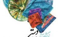نمایشگاه آثار صنایعدستی در استقبال از «تبریز۲۰۱۸» برگزار میشود