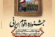 جشنواره اقوام ایرانی در سنندج افتتاح میشود
