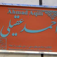 کاشی ماندگار بر سردر منزل استاد احمد عقیلی در قزوین نصب شد