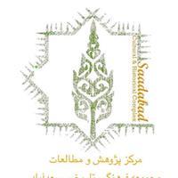 فراخوان ارسال مقاله به مجموعه فرهنگیتاریخی سعدآباد