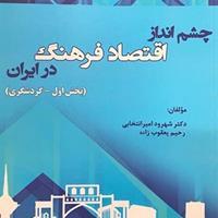 کتاب «چشمانداز اقتصاد فرهنگ در ایران» منتشر شد