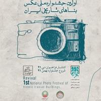 انتشار فراخوان جشنواره ملی عکس احیا