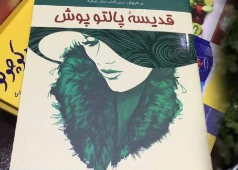 تب ترجمه از ترکی استانبولی در ایران