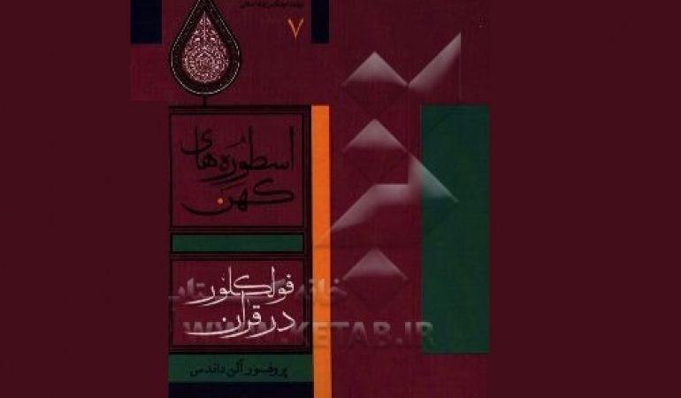 کتاب اسطورههای کهن فولکلور در قرآن بررسی میشود
