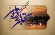 منطقه آزاد اروند؛ میزبان بخش «تجلی اراده ملی» جشنواره فیلم فجر