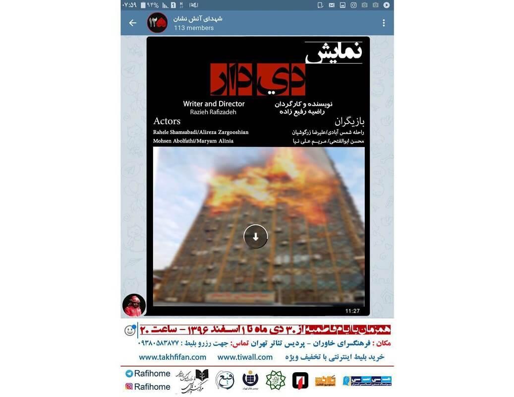 دیدار  در پردیس تئاتر تهران به روی صحنه میرود
