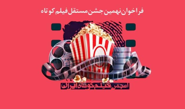 اعلام فراخوان نهمین جشن مستقل فیلم کوتاه