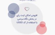آغاز رایگیری مردمی جشنواره وب و موبایل ایران