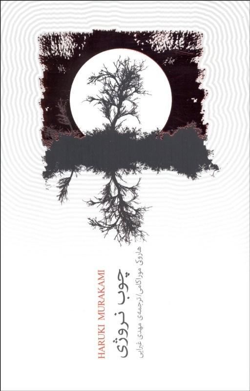 کتاب چوب نروژی منتشر شد