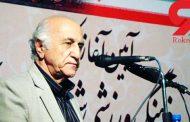 زندگینامه استاد فقید ایرج کاظمی