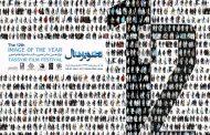 آغاز جشن تصویر سال با بهترین فیلم مردمی جشنواره فجر