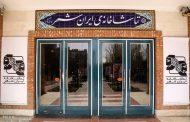 اجرای دو نمایش برگزیده تئاتر فجر در ایرانشهر