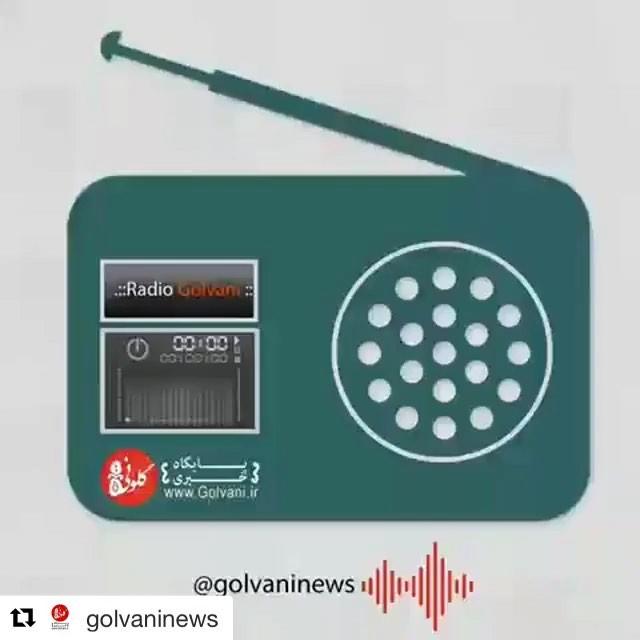 فراخوان رادیو گُلوَنی