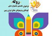 نخستین جشنواره ملی روله در لرستان برگزار میشود