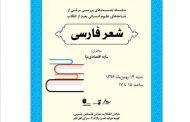 سایه اقتصادینیا درباره شعر فارسی سخنرانی میکند