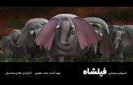 انتقاد کارگردان «فیلشاه» از داوری نشدن فیلمش در فجر