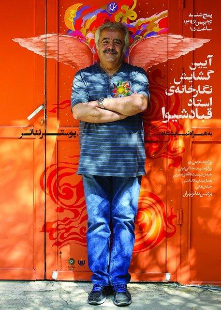 نگارخانه «استاد قباد شیوا» افتتاح میشود