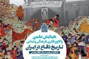 واکاوی فرهنگی و تمدنی تاریخ دفاع با تاکید برهشت سال دفاع مقدس