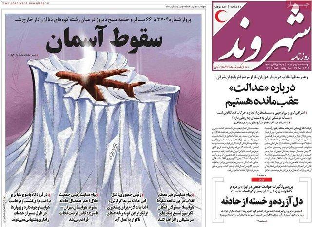 بازتاب سقوط «آسمان» در روزنامهها