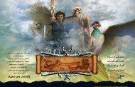 امیریوسفی: خالق قلب سیمرغ وقت تپیدنش نیست