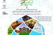 برگزاری اختتامیه طرح ملی ایران، مرز پرگهر