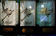 تجلی اراده ملی فجر با رکوردداری «تنگه ابوقریب» به پایان رسید