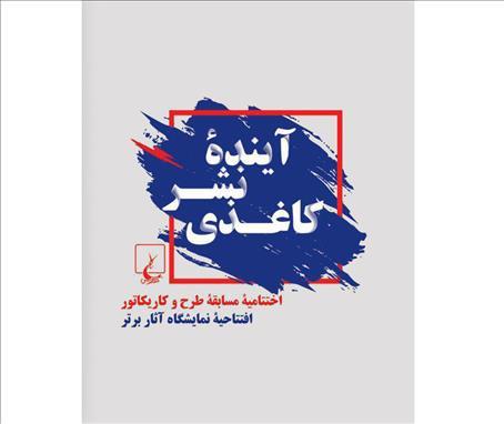 اختتامیه جایزه «آینده نشر کاغذی» برگزار میشود