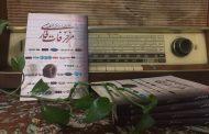 چاپ اول کتاب مزخرفات فارسی تمام شد