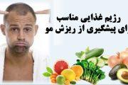 جلوگیری از ریزش موها با مواد غذایی