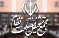 حاشیهای بر تشبیه مجمع تشخیص مصلحت به سنا