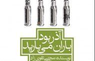 برداشتهای آزاد مجتبی تقویزاد از جنگ منتشر شد