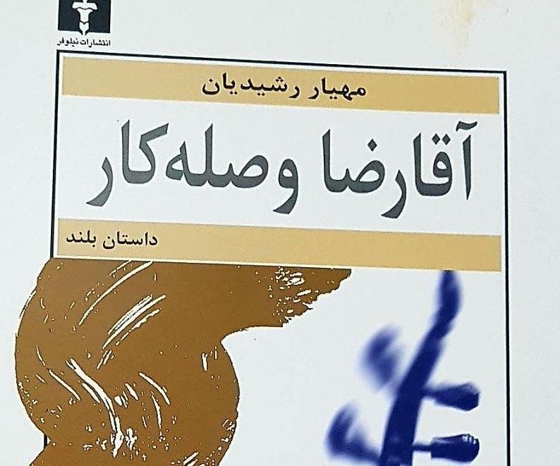 آقا رضا وصلهکارِ مهیار رشیدیان منتشر شد