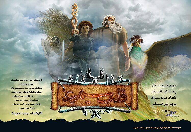 قلب سیمرغ وحید نصیریان به پرواز درمیآید