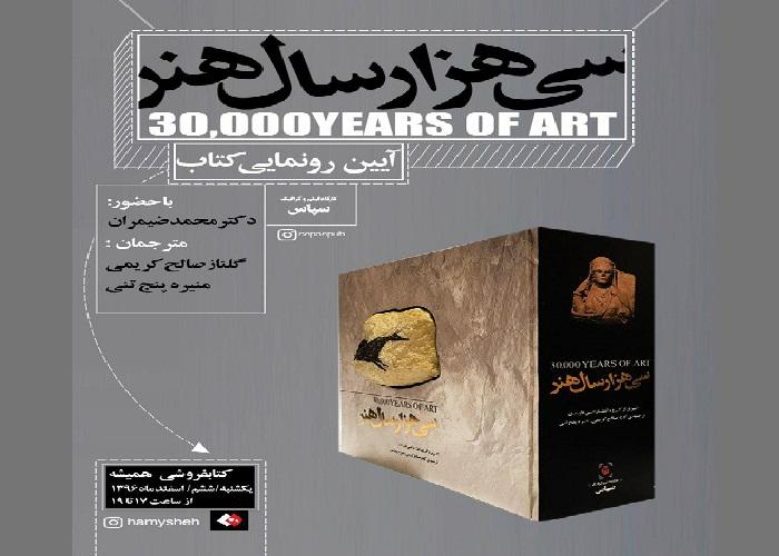 آیین رونمایی کتاب سی هزارسال هنر برگزار میشود