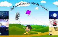 نخستین جشنواره ملی پویانمایی تلویزیونی ایران برگزار میشود