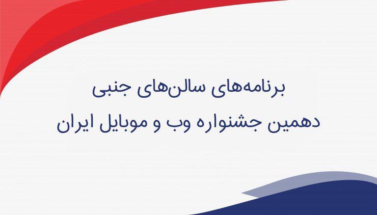 برنامههای سالنهای جنبی دهمین جشنواره وب و موبایل ایران