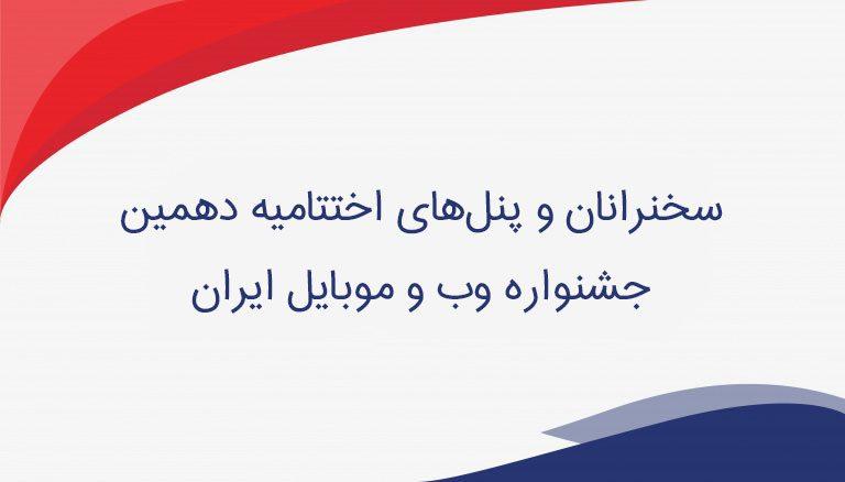 سخنرانان و پنلهای اختتامیه دهمین جشنواره وب و موبایل ایران