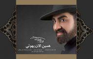 دانلود آهنگ همین الان یهوئی با صدای محمدرضا علیمردانی+متن