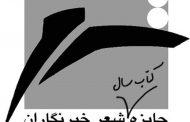 تجلیل جایزه شعر خبرنگاران از منصور اوجی